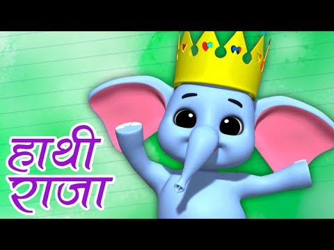 Hathi Raja Kahan Chale | हाथी राजा | Kids Tv India | Hindi Bal Geet
