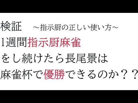【雀魂】指示厨から学ぶ麻雀 ~初級~【長尾景/にじさんじ】
