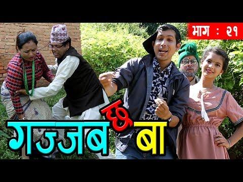 (Gazzab Chha Ba (गज्जब छ बा) || Nepali Comedy Serial...23 min)