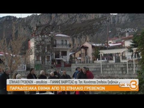 Παραδοσιακά έθιμα απο το Σπήλαιο Γρεβενών | 21/12/2018 | ΕΡΤ