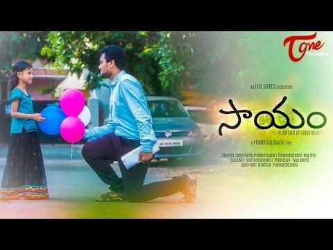 Saayam | Latest Telugu Short Film 2016