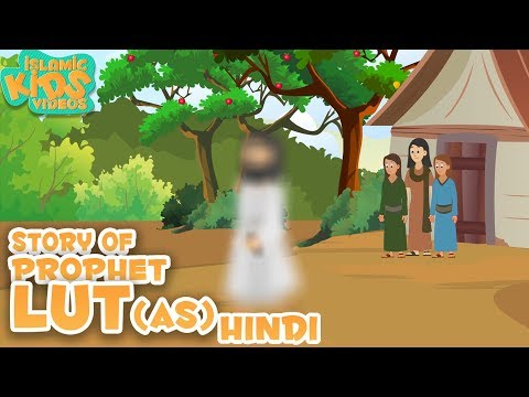 Quran Stories For Kids In Hindi | Prophet Lut (AS) | Islamic Kids Videos In Hindi | Islamic Stories