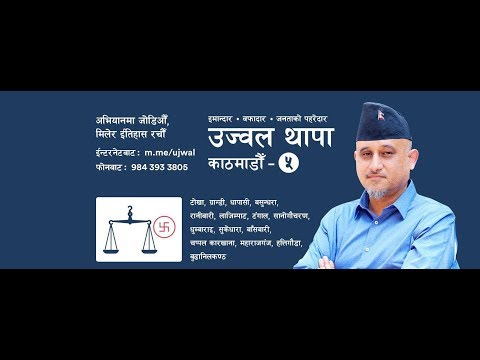 (Chairperson of Nepal's youth-led political party, Ujjwal Thapa...10 min.)