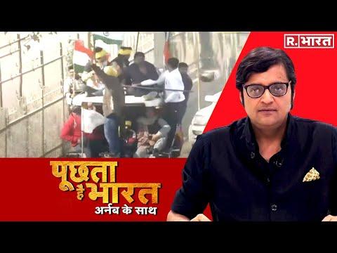 तिरंगे का अपमान, देश से धोखा? देखिए Poochta Hai Bharat, Arnab के साथ