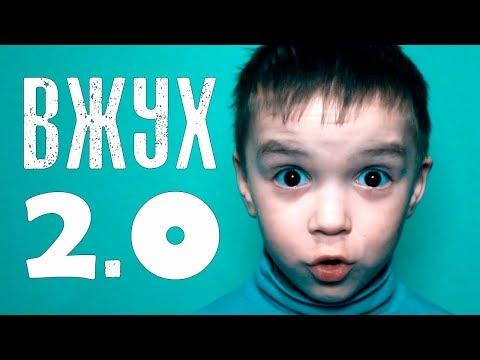 Марьяна Ро - ВЖУХ 2.0 (ДЕТСКАЯ ПАРОДИЯ) МАРЬЯНАоцени - DomaVideo.Ru