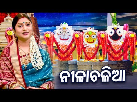 Video A Heart Touching Jagannath Bhajan - NILACHALIA ନିଳାଚଳିଆ By Namita Agrawal download in MP3, 3GP, MP4, WEBM, AVI, FLV January 2017