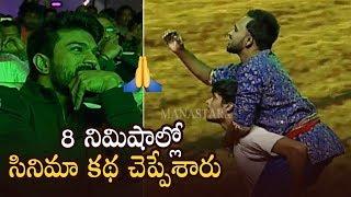 Video Yashwanth Master Outstanding Performance @ Rangasthalam 100 Days Celebrations | Manastars MP3, 3GP, MP4, WEBM, AVI, FLV September 2018