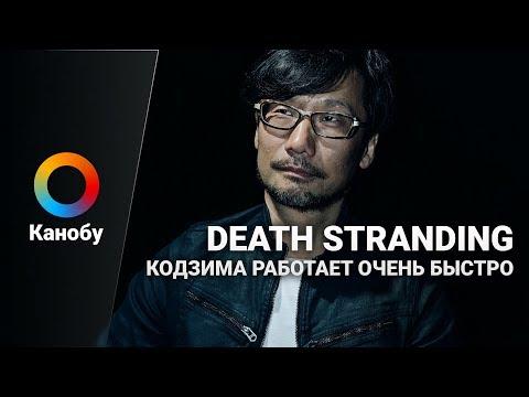 HYPE NEWS [27.12.2017]: Кодзима очень быстро делает Death Stranding, китайский Devil May Cry\u200b