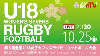 Japan U18 Women's Sevens Rugby Football Tournament 2020 Day 2