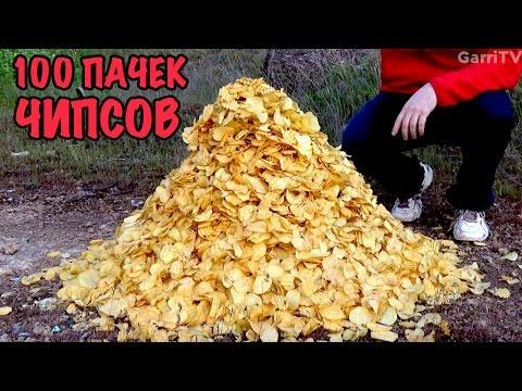 他們把100包洋芋片全部倒在地上要做實驗,當大家看到他們下一個動作時都狂喊「不要啊」!