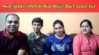 ಅನು ಅಕ್ಕನ ಜೊತೆ ಮಾತುಕತೆ  Mr and Mrs Kamath ft. @anu swayam kalike  - Bangalore dairies