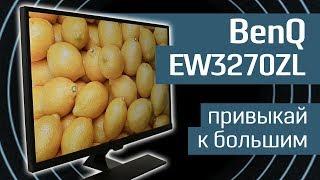 Обзор монитора BenQ EW3270ZL: новый 32-дюймовый - дисплей на все случаи жизни - новый монитор БенкьюМониторы умнеют с каждым днем, растут диагонали, устройства эти становятся доступнее —вот основные тенденции в современном мониторостроении. Сегодня мы проиллюстрируем это на примере новинки от компании BenQ…Основа монитора BenQ EW3270ZL —32-дюймовая ЖК-матрица с разрешением 2560х1440 точек, изготовленная по технологии AMVA+ и на 100% поддерживающая цветовые пространства Rec. 709 и sRGB, время отклика — по методу Grey-to-Grey —4 миллисекунды…+++++++++++++++Любите не только смотреть видео, но и читать умные тексты? Узнайте больше о мониторе для дизайнеров BenQ PD3200Q, а также других гаджетах-девайсах в нашем официальном блоге на портале http://www.wasabitv.ru/+++++++++++++++Возрастное ограничение: 0++++++++++++++++Аббревиатуры, цифры —на самом деле, их сложно воспринимать —перейдем к впечатлениям от работы с новинкой. Нам понравилась фраза на одном известном айти-ресурсе, «BenQ умеет выжать из *VA-матриц все соки». Что ж, ни убавить, ни прибавить: отличная контрастность, насыщенный черный, хорошие углы обзора. Цветовое смещение —если вы понимаете о чем мы —при взгляде сбоку присутствует, но компания и не позиционирует эту модель как инструмент для фотографов или дизайнеров.Понравилось нам покрытие экрана —нечто среднее между глянцевой и матовой поверхностью —золотая середина для пользовательских мониторов...Ключевая особенность модели —это, конечно, функция «Автояркость», в оригинале скрывающаяся под мудреным Brightness Intelligence Technology. За ее включение отвечает специальная кнопка. Датчик, размещенный снизу, отслеживает внешнюю освещенность —и в соответствии с ней меняется яркость изображения.Дополнительно снижает нагрузку на глаза пользователя технология Low Blue Light. Точнее —ее продвинутый вариант с приставкой Plus. В этом режиме монитор блокирует только вредную для зрения синюю составляющую видимого излучения.Мерцание изображение —еще одно негативное возде