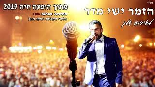 הזמר ישי מדר - הופעה חיה חלק 3 בטברנה