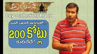 Video Agnathavasi First Day Collections, Records Report | Day 1 Box Office | Pawan Kalyan | Mr.B MP3, 3GP, MP4, WEBM, AVI, FLV Maret 2018