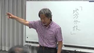第7回地域主権フォーラムあいち「地域主権」石田芳弘氏