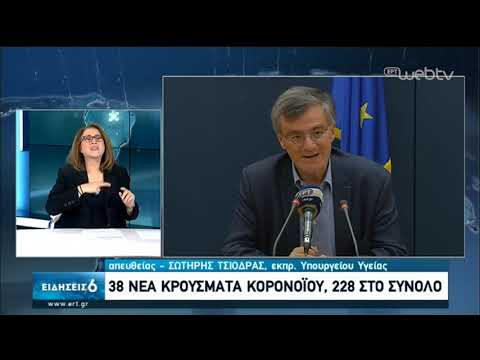 Κορονοϊός: Στα 228 τα κρούσματα-Οκτώ πήραν εξιτήριο-Αυστηρά κριτήρια για το τεστ | 14/03/2020 | ΕΡΤ