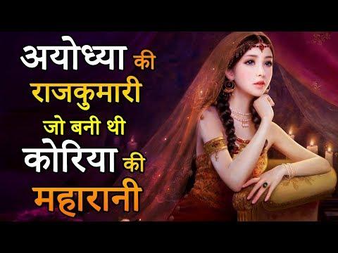Ayodhya Princesses Story: अयोध्या की राजकुमारी जो बनी थी कोरिया की महारानी | Indian Rituals