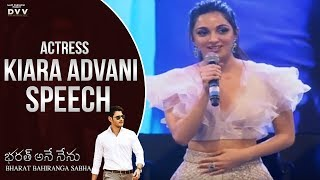 Video Actress Kiara Advani Speech @ Bharat Bahiranga Sabha | Bharat Ane Nenu MP3, 3GP, MP4, WEBM, AVI, FLV April 2018