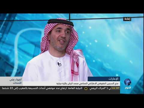 منح السجين الحقوقي الاماراتي محمد الركن جائزة دولية