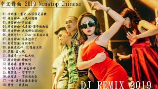 Video 2019年最新DJ歌曲 | 2019年最火的20首歌曲 | Nonstop Chinese Mix 2019 ( 2019最火歌曲DJ ) 全中文Club | 2019 慢搖精選 (♪♫ HOT) MP3, 3GP, MP4, WEBM, AVI, FLV Desember 2018