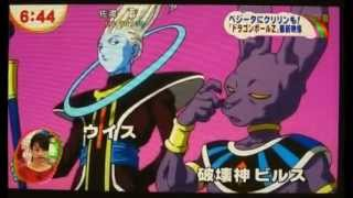 Nonton Dragon Ball Z   Battle Of Gods  2013  New Content  Information And Footage  Film Subtitle Indonesia Streaming Movie Download