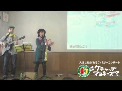 冬が来たよ!@千葉市立緑町保育所ファミリーコンサート