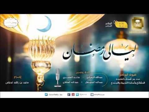 رمضان إشراقة النفوس المتسامحة-الأحد 9-9-1438