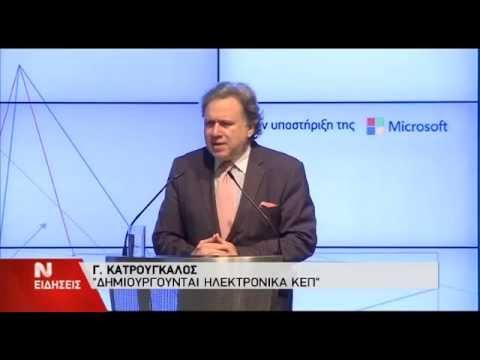 Γ. Κατρούγκαλος: Δημιουργούνται ηλεκτρονικά ΚΕΠ