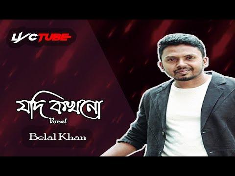 Download Jodi Kokhono | যদি কখনো | Belal khan | Bangla Lyrics Videos By LycTube 2018 HD Mp4 3GP Video and MP3