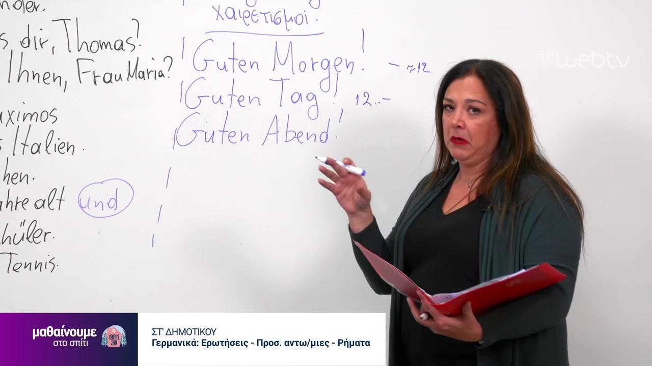 Μαθαίνουμε στο Σπίτι : Γερμανικά ΣΤ Δημοτικού | 21/05/2020 | ΕΡΤ