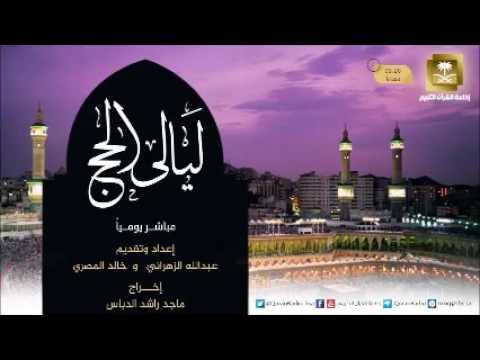 برنامج ليالي الحج 06-12-1437هـ