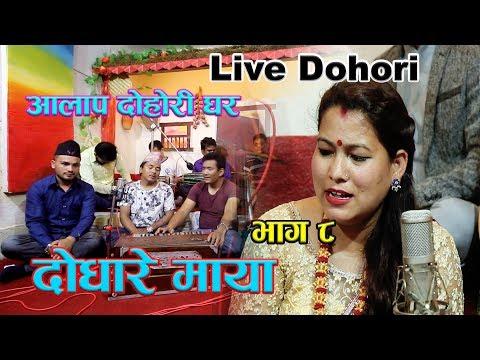 (Nepali live lok dohori song | Dodhare maya | Krishna Reule, Rita Budhathoki & Amrita Lungeli Magar - Duration: 31 minutes.)