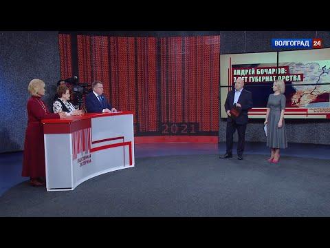 Андрей Бочаров: семь лет губернаторства. 01.04.21