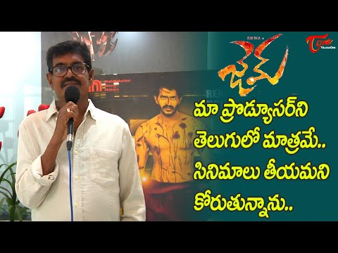 Senior Actor Sivaji Raja About GEM Movie | GEM First Look launch | Vijay Raja | TeluguOne Cinema