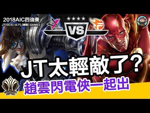 《AIC國際賽》同時拿閃電俠+趙雲! 四前期軟陣! 難道是JT太輕敵?