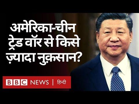 America-China Trade war से क्या सबसे ज़्यादा नुकसान India को हो रहा है? (BBC Hindi)