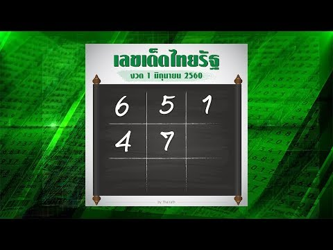หวยไทยรัฐ งวด 16/06/60 เลขเด็ด เลขดัง รู้ก่อนใคร