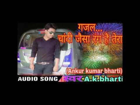 Video Chandi jaisa rang hai tera/cover song by A.K.BHARTI download in MP3, 3GP, MP4, WEBM, AVI, FLV January 2017