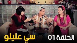 Darna Show épisode 01   دارنا شو | الموسم 3  : سي عليلو