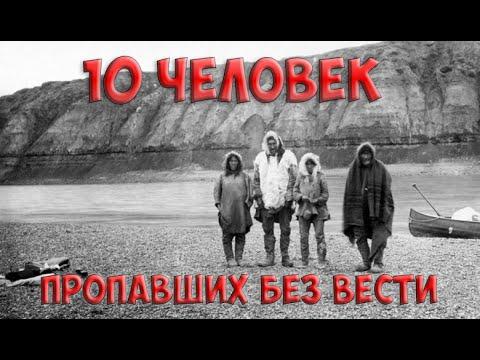 10 ЛЮДЕЙ ПРОПАВШИХ ЗАГАДОЧНЫМ ОБРАЗОМ! (видео)