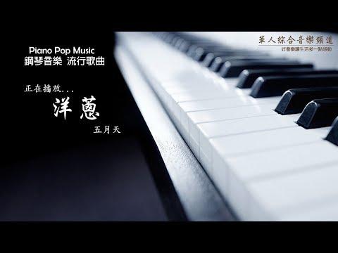 五月天 - 洋蔥 (鋼琴音樂 流行歌曲 Piano Pop Music)
