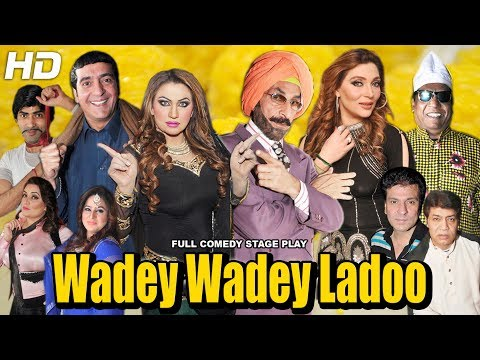 WADEY WADEY LADOO - IFTIKHAR THAKUR, ZAFRI KHAN & KHUSHBOO (2017 EID SPECIAL) - NEW STAGE DRAMA