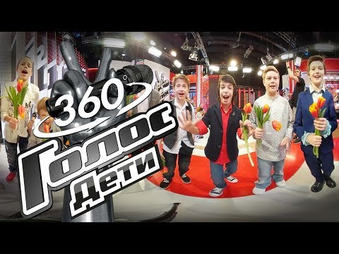 Видео 360: поздравляем с 8 Марта Голос.Дети – Сезон 5 - DomaVideo.Ru