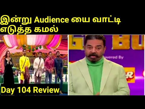 Dull contestants kamal anger|Day 104 Review|Bigg Boss Tamil 4