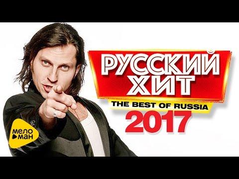 Русский Хит - Лучшие клипы 2017