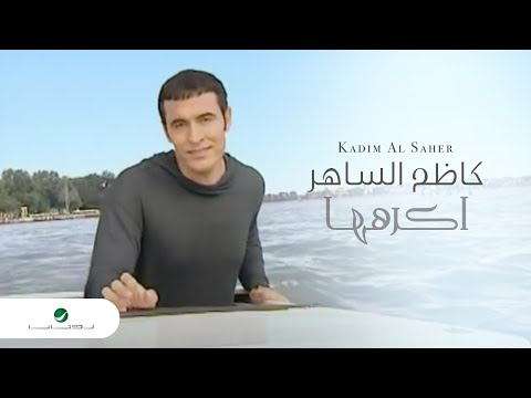 Kadim Al Saher ... Akrahouha - Video Clip | كاظم الساهر - اكرهها - فيديو كليب (видео)