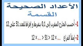 الرياضيات السادسة إبتدائي - الأعداد الصحيحة : القسمة تمرين 5