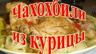 Как приготовить чахохбили. Рецепт чахохбили из курицы.