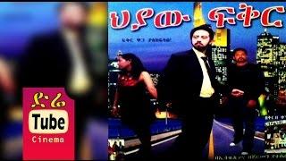 Hiyaw Fikir (ህያው ፍቅር) Latest Ethiopian Movie From DireTube Cinema