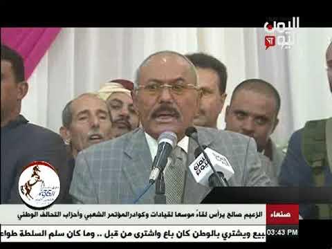 الزعيم صالح يرأس لقاءً موسعاً لقيادات وكوادر المؤتمر الشعبي وأحزاب التحالف الوطني 20-8-2017